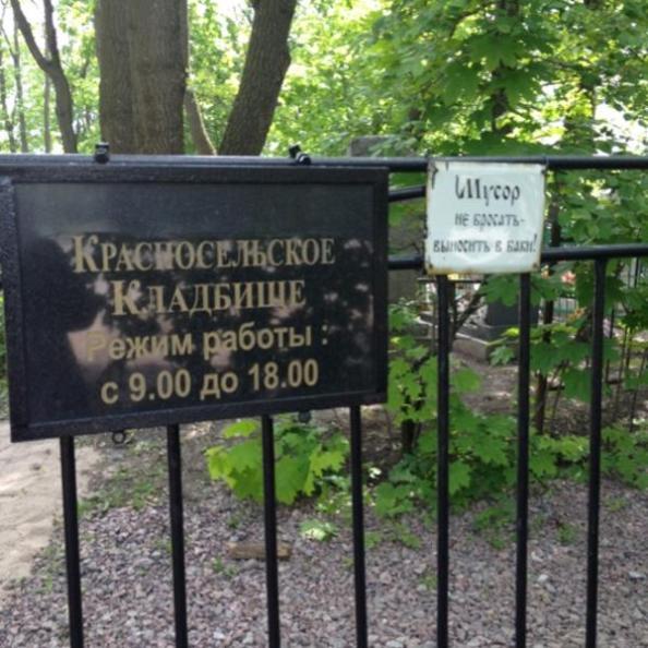 Красносельское кладбище в Красносельском районе в Санкт-Петербурге