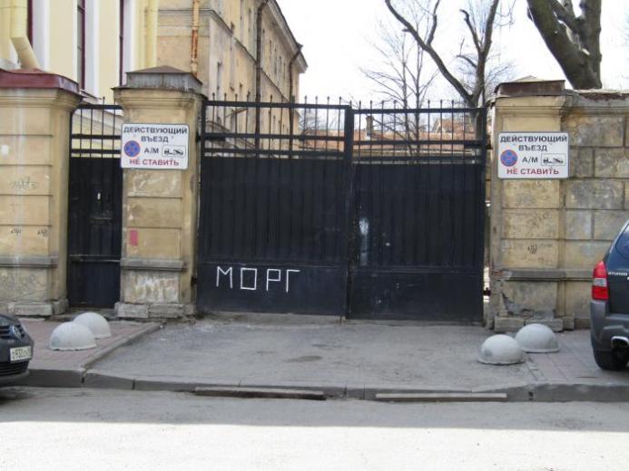 Морги Санкт-Петербурга по районам