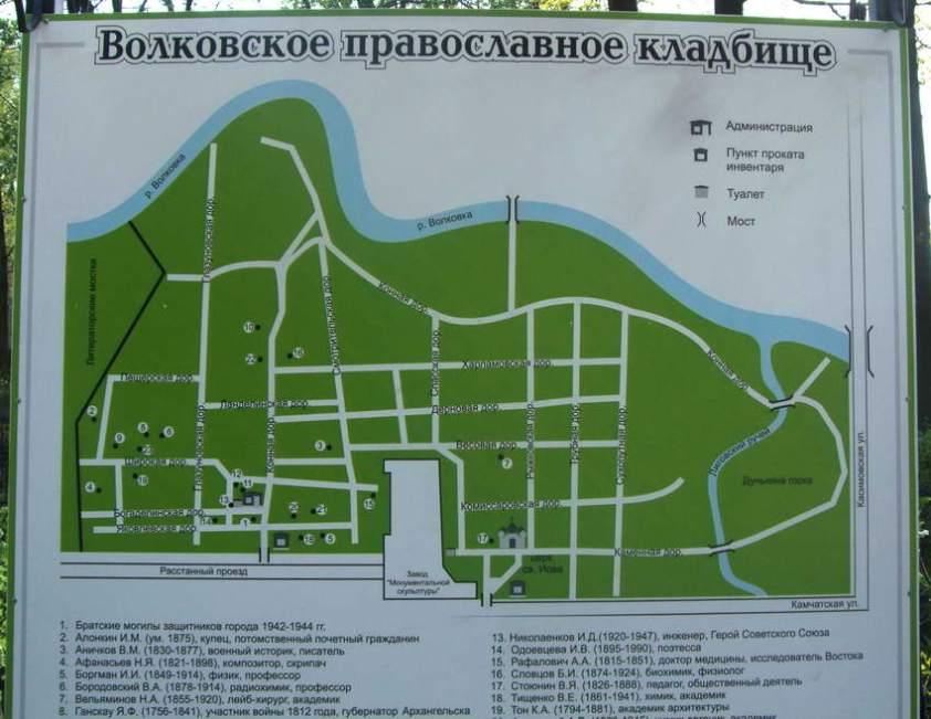 Адрес Волковского кладбища во Фрунзенском районе