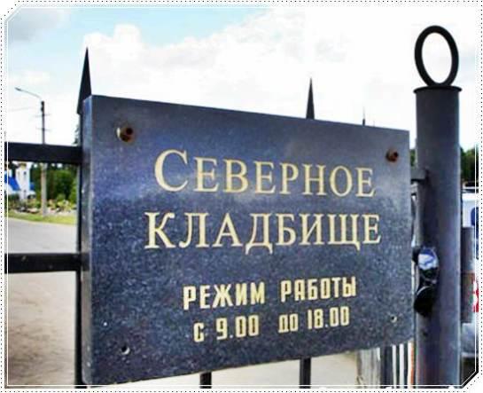 Адрес Северного кладбища
