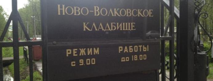 Адрес Ново-Волковского кладбища