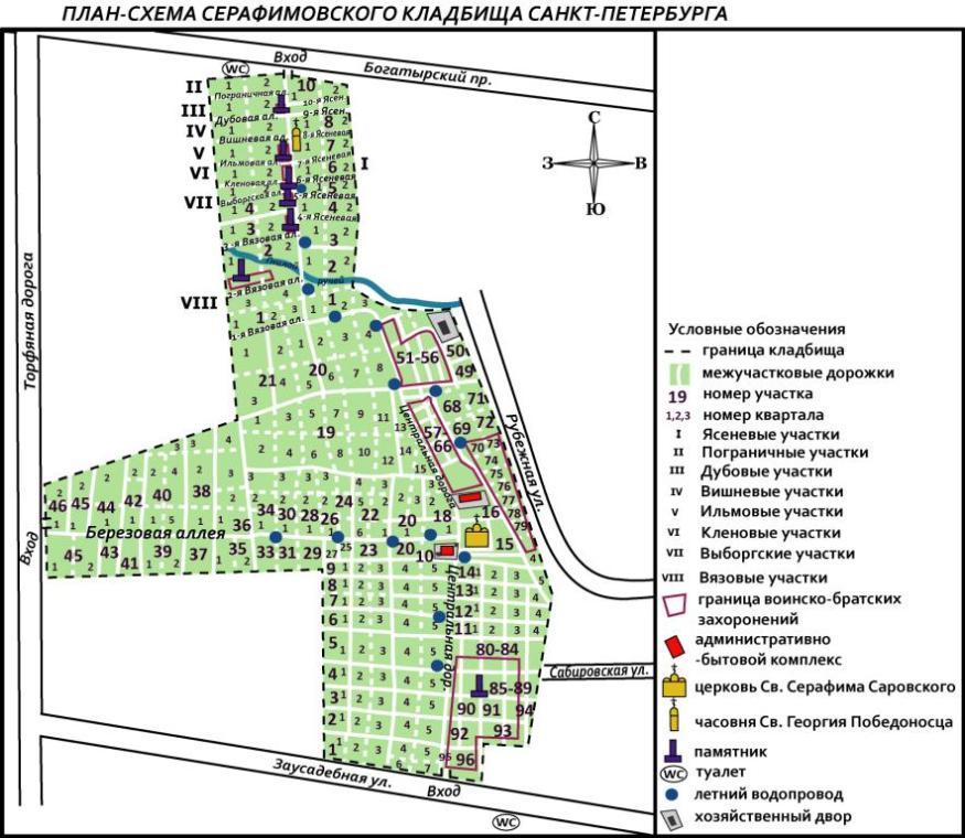 Адрес Серафимовского кладбища